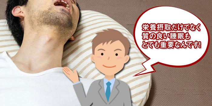栄養摂取だけでなく 質の良い睡眠も とても重要なんです!