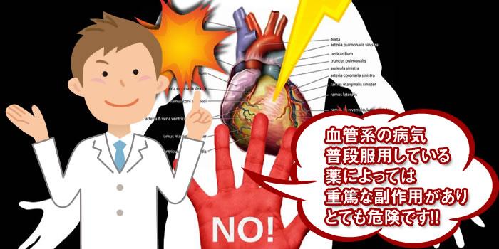 血管系の病気 普段服用している 薬によっては 重篤な副作用があり とても危険です!!