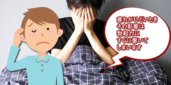 疲れがひどいとき その影響は勃起力にすぐに響いてしまいます
