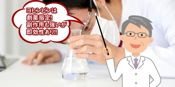 ヨヒンビンは 劇薬指定! 副作用も強いが 即効性あり!!