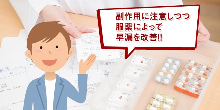副作用に注意しつつ 服薬によって 早漏を改善!!