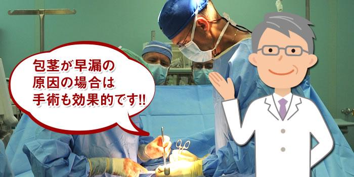 包茎が早漏の 原因の場合は 手術も効果的です!!