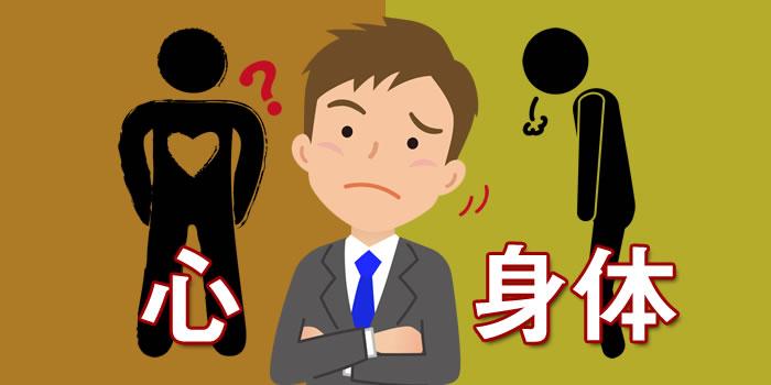 早漏の原因は心因性か身体性か?