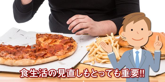 食生活の見直しもとっても重要!!