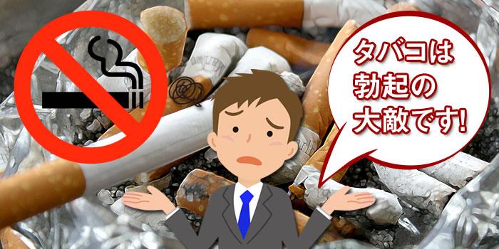 タバコは勃起の大敵です!