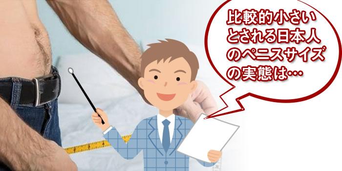 比較的小さい とされる日本人 のペニスサイズ の実態は…